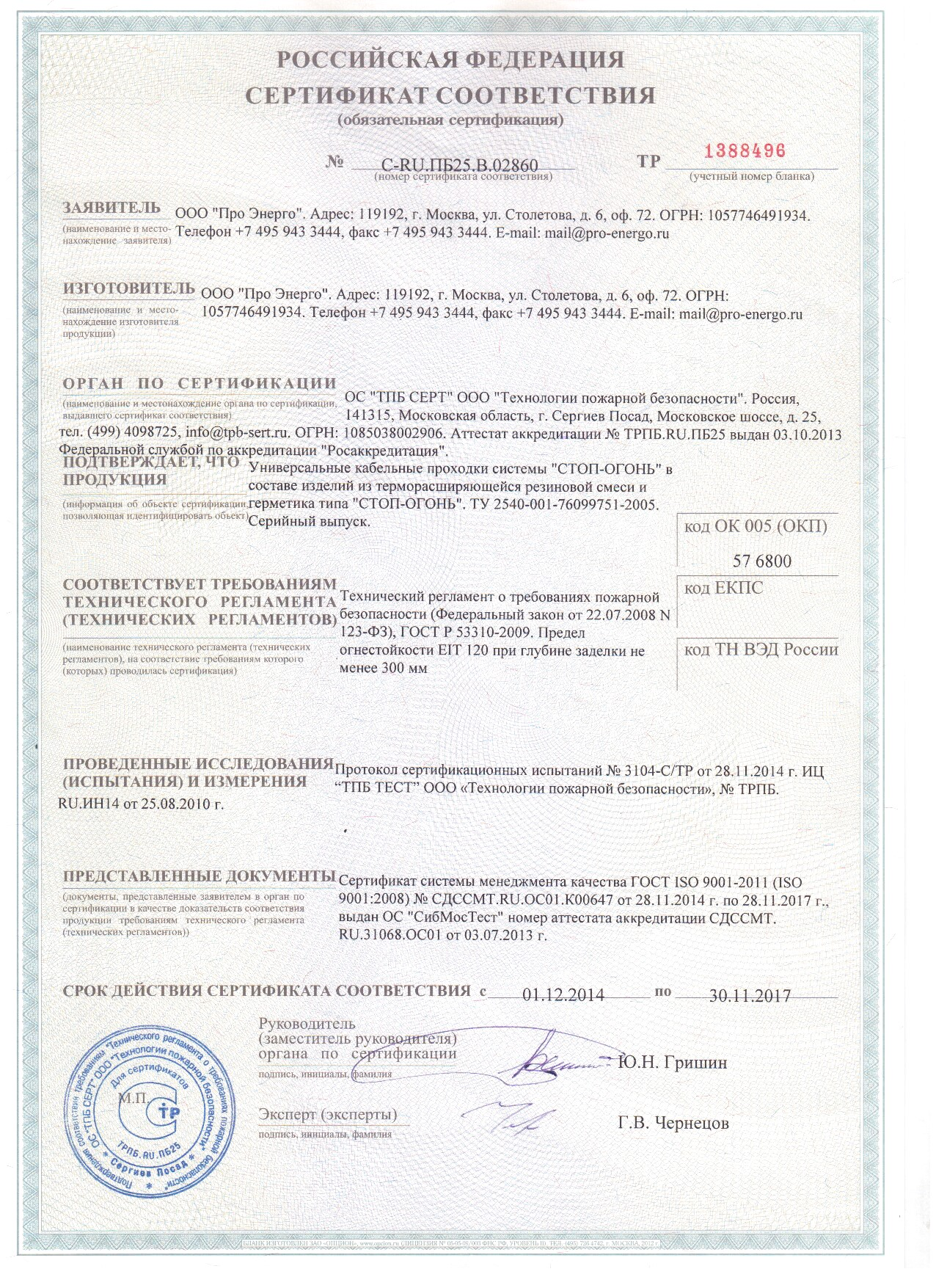 Мастика мгкп сертификат мастика мгкп как правильно наносить полиуретановый л